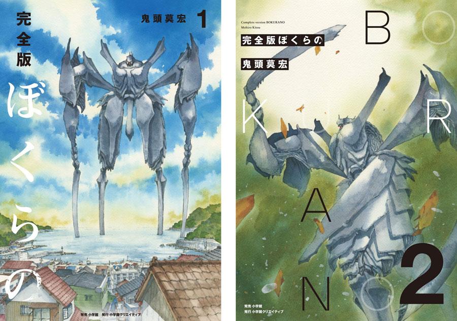 鬼頭莫宏の「ぼくらの」の完全版が全5巻で発売 5巻には完全新作マンガを収録