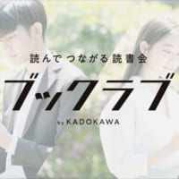 KADOKAWAが本好きコミュニティ「ブックラブ」リリース…