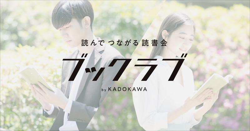 KADOKAWAが本好きコミュニティ「ブックラブ」リリース 第1期メンバー募集