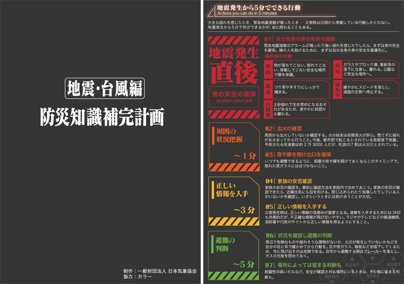 大災害に備えよ エヴァ仕様の防災パンフレット「防災知識補完計画」がウェブサイトで公開