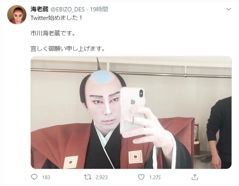 市川海老蔵Twitter開始に「よ!成田屋~」「待ってました!」の声 1日でフォロワー数2万人超え