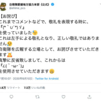 自衛隊愛媛地本ツイッターが「正しい敬礼」の顔文字使用に変更…