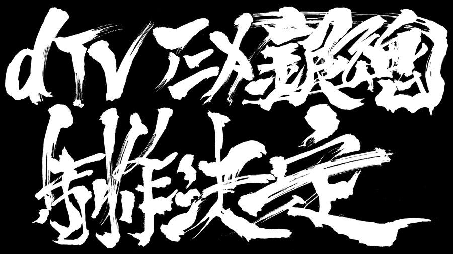 「銀魂 新作アニメ特別編」制作決定 2021年早めにdTVで独占配信