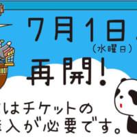 「浅草花やしき」が7月1日に営業再開 入園者数制限のため「日…