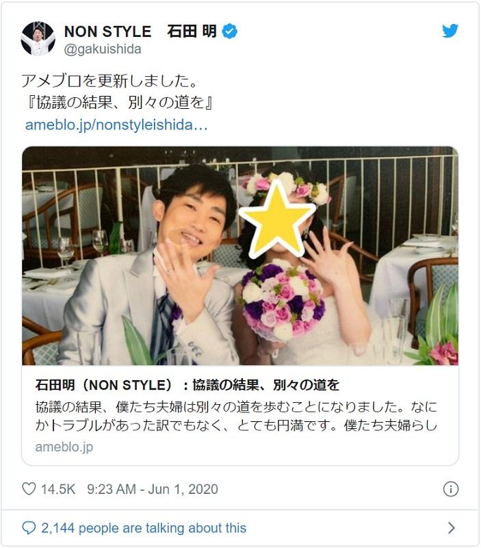 NON STYLE石田が「別々の道を」とブログで報告 離婚を心配されるも「釣り」でズコー
