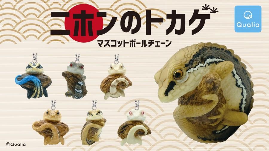 カプセルトイに「ニホンのトカゲ」が仲間入り 日本の生き物シリーズ始動