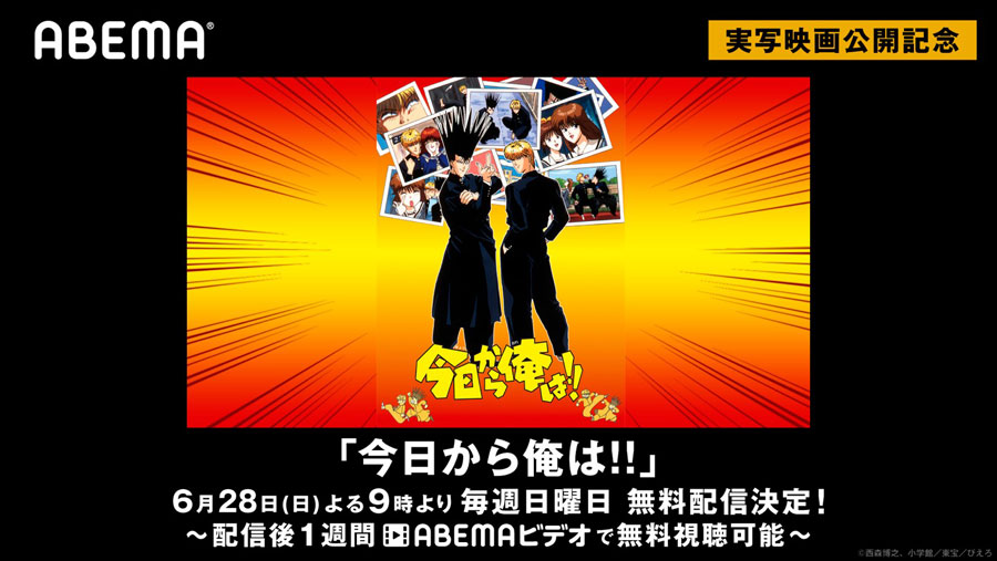 OVA「今日から俺は!!」がABEMAで無料配信決定 6月28日夜から