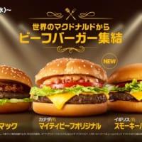 世界のマクドナルドからビーフバーガーが集結 日本・カナダ・イ…