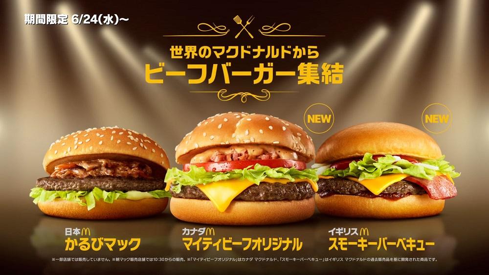 世界のマクドナルドからビーフバーガーが集結 日本・カナダ・イギリスのハンバーガーが食べ比べできるぞ!