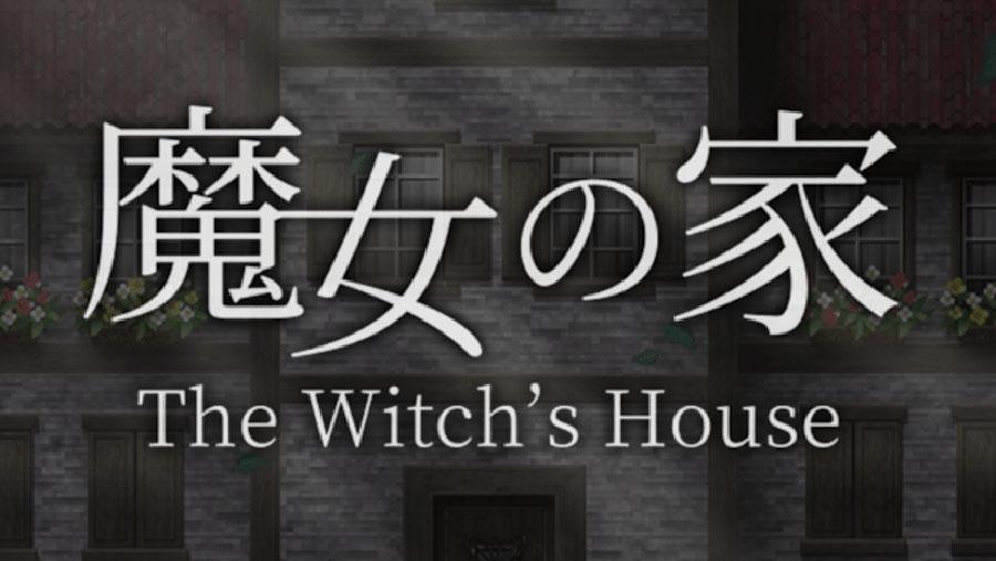 ホラーゲーム「魔女の家」がスマホアプリに 原作者と共同でリメイク