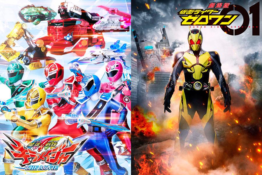 夏映画「仮面ライダーゼロワン」「魔進戦隊キラメイジャー」が公開延期 当面の公開日は「未定」
