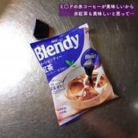 氷コーヒーや氷紅茶をお手軽に 市販品を使って簡単再現