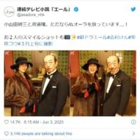 連続テレビ小説「エール」公式Twitterに志村けんと柴咲…