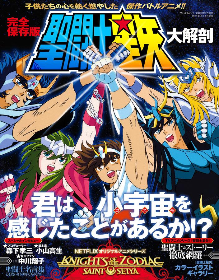 星矢の魅力を徹底解剖 オールカラー「聖闘士星矢大解剖」が発売