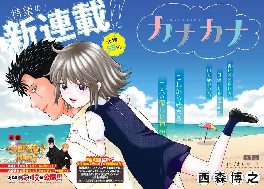 「今日から俺は!!」の西森博之が新連載 伝説の元ヤンと孤独な少女が紡ぐホームコメディ「カナカナ」