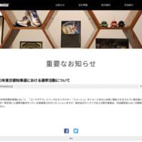 サンライズが注意喚起 東京都知事選で「コードギアス」ルルーシ…