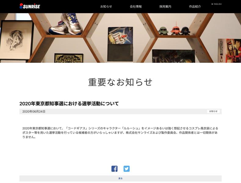 サンライズが注意喚起 東京都知事選で「コードギアス」ルルーシュを想起させる衣装の候補者出現で