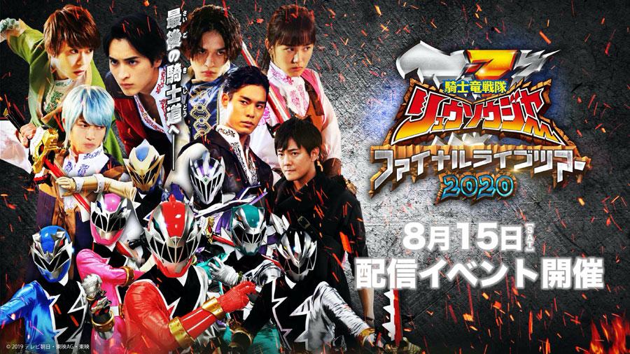「騎士竜戦隊リュウソウジャー」幻のイベントがWEB配信で実現 キャスト7名がTVシリーズ以来の全員集合