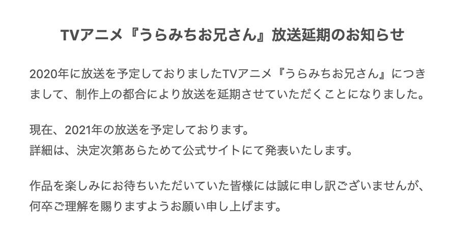 TVアニメ「うらみちお兄さん」が放送延期を発表 2021年放送予定へ