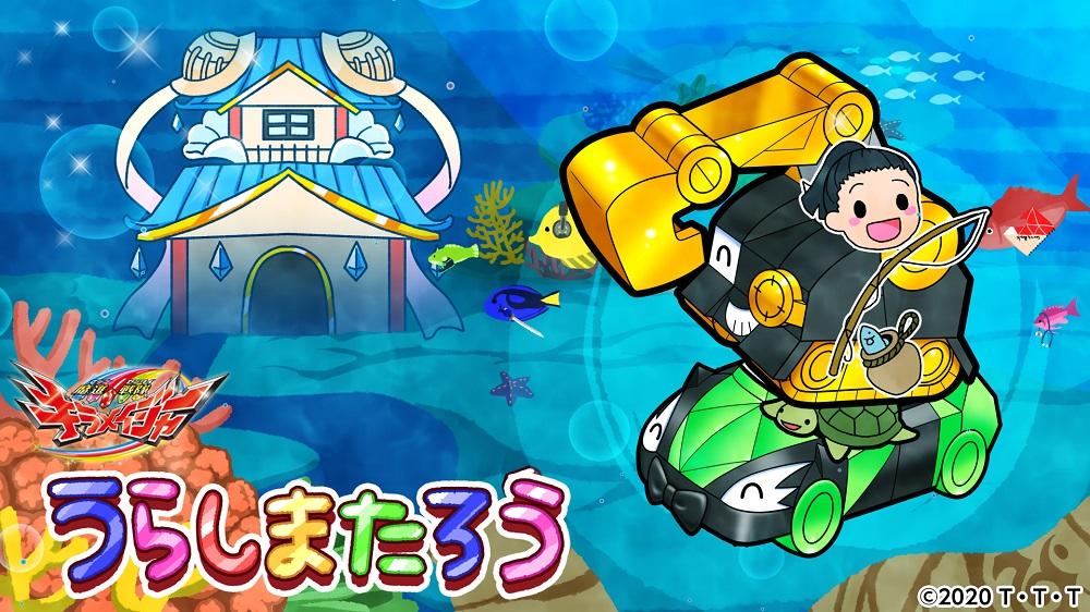 「魔進戦隊キラメイジャー」スピンオフアニメ第2弾は「うらしまたろう」 語り手は声優の岩田光央