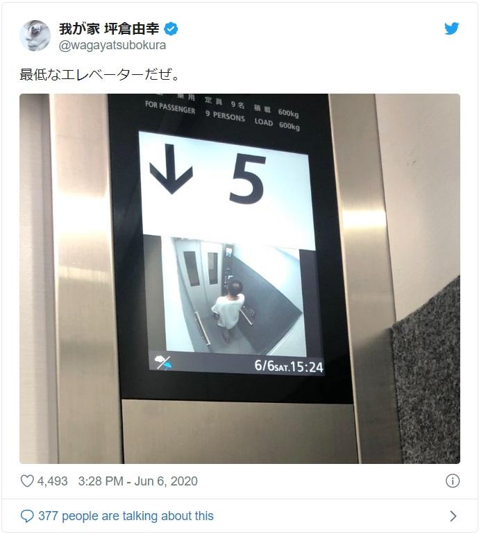 我が家・坪倉が「最低なエレベーターだぜ」と酷評……なぜ?