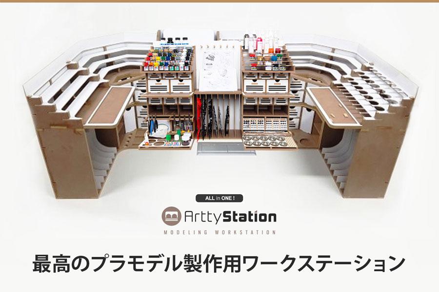 モデラーの夢が詰まったプラモデル作業用収納棚「Artty Station」が販売 工具や塗料をすっきり収納