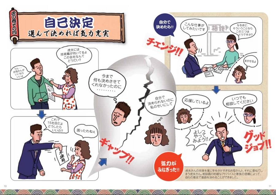 札幌市の「発達障害虎の巻」 雇う側も雇われる側も救われる内容ぎっしり