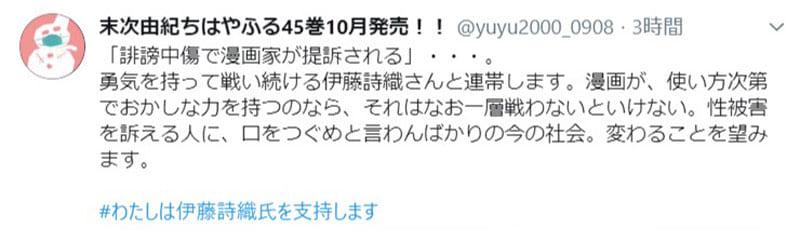 「ちはやふる」の末次由紀さんが伊藤詩織さんを支持 「漫画が使い方次第でおかしな力を持つのなら戦わないといけない」