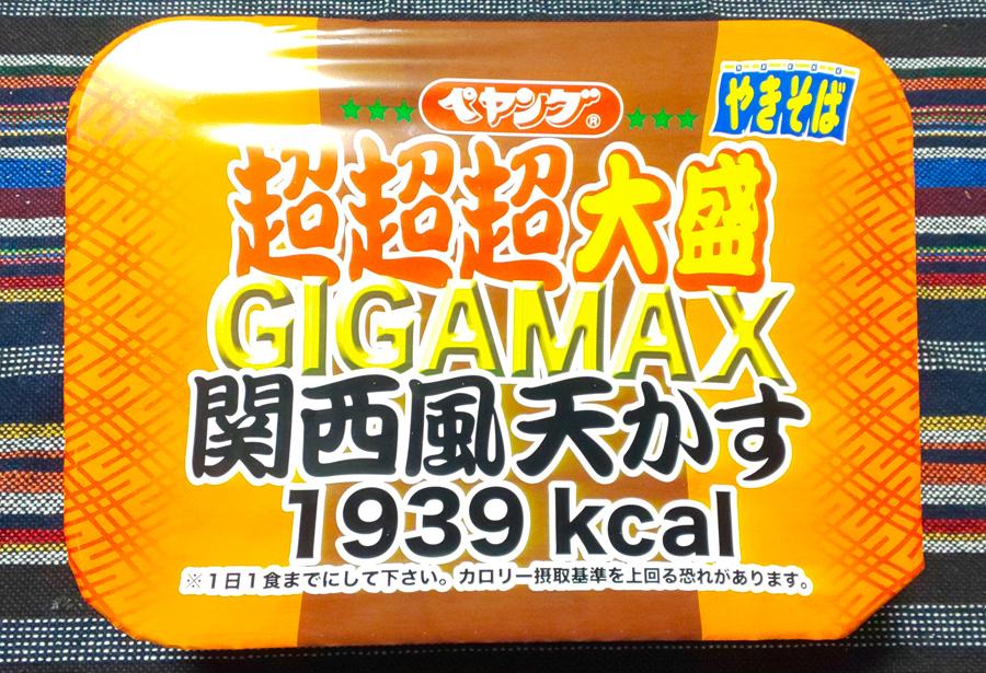 でかっ!「ペヤング超超超大盛GIGAMAX 関西風天かす」実食レポ 内容量413gで1939kcal!!