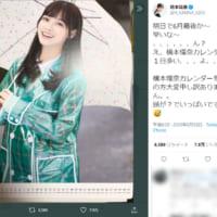 橋本環奈のカレンダーには6月31日がある? お詫…