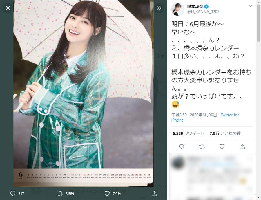橋本環奈のカレンダーには6月31日がある? お詫びショット公開で環者大喜び