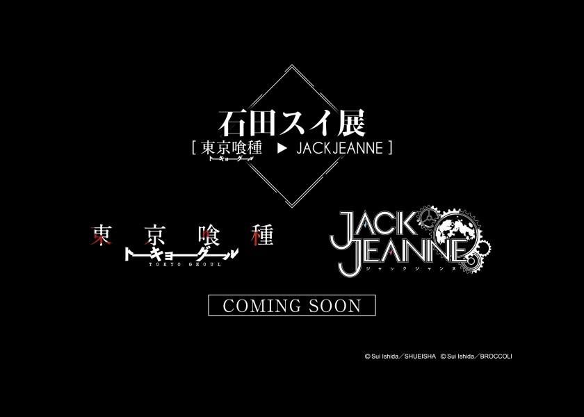 石田スイ初の大規模展覧会「東京喰種・JACKJEANNE」開催決定