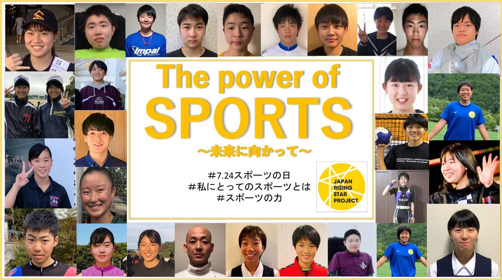 未来の日本代表を目指すJ-STARプロジェクト 若きアスリートがスポーツへの熱い気持ちを動画にして発信
