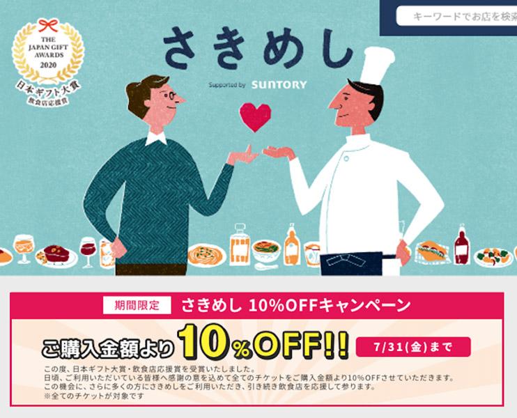 新型コロナウイルス禍の飲食店を先払いで支援 「さきめし」10%OFFキャンペーン開催