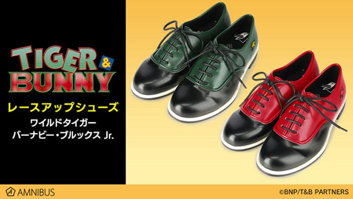 「TIGER & BUNNY」ワイルドタイガーとバーナビーをイメージした靴が登場