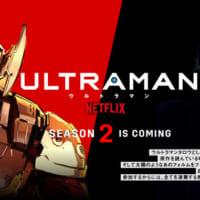 アニメ「ULTRAMAN」シーズン2超特報映像が解禁 タロウ…