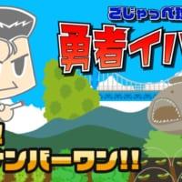 各地の魅力を奪い取り「茨城」の魅力をアップ!ゲーム「勇者イバ…
