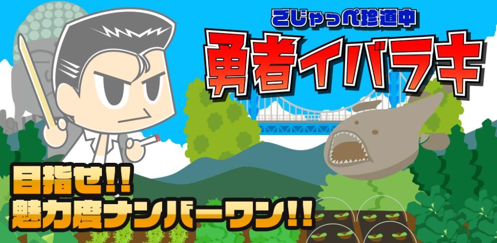 各地の魅力を奪い取り「茨城」の魅力をアップ!ゲーム「勇者イバラキ -ごじゃっぺ珍道中-」がリリース