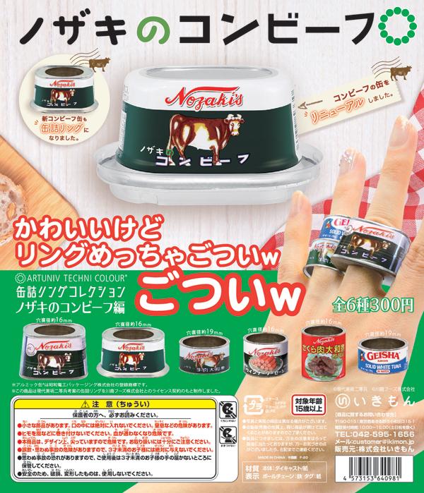 ゴツっ!ノザキのコンビーフが缶詰リングに カプセルトイで全6種発売
