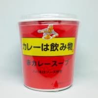 味変がおもしろい ローソン限定「カレーは飲み物。赤カレース…
