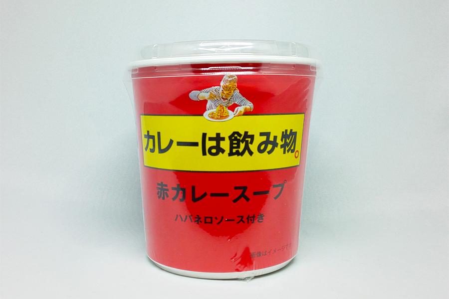 味変がおもしろい ローソン限定「カレーは飲み物。赤カレースープ」飲んでみた