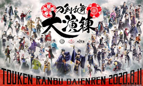 大型イベント「刀剣乱舞 大演練」が東京ドームで無観客生配信を決定