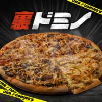 ドミノ・ピザの「裏ドミノ」が復活 「欲望の塊クワトロ」や「…