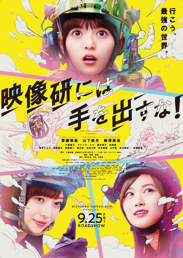 実写映画「映像研には手を出すな!」の新公開日が9月25日に決定 原作者・大童澄瞳さん「楽しみにしててくれよな!」
