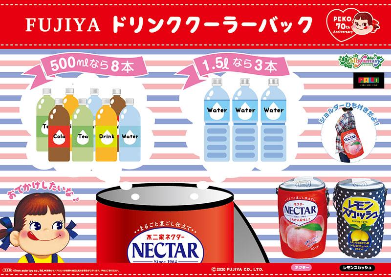 「レモンスカッシュ」「ネクター」が保冷バッグに ペコちゃん生誕70周年を記念し不二家のプライズゲーム景品登場