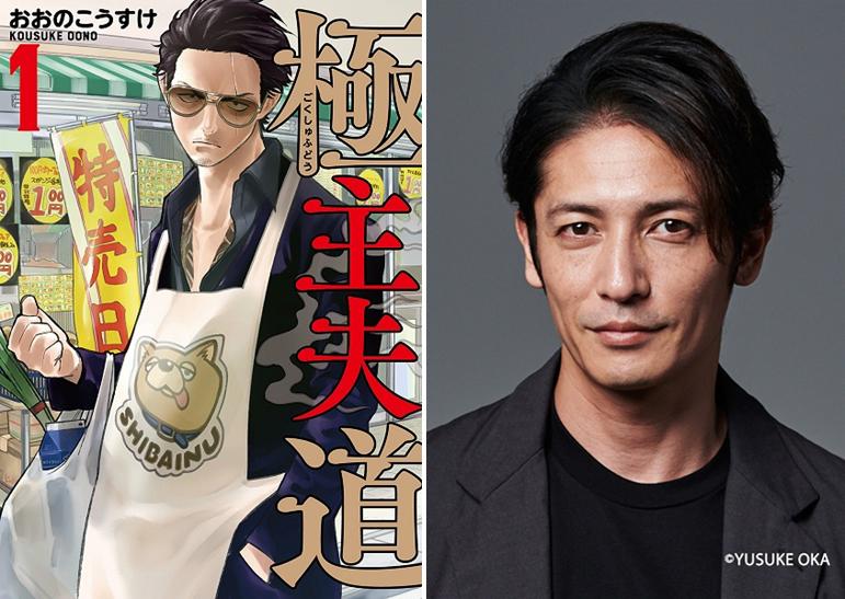 最強の専業主夫を描いた「極主夫道」が玉木宏主演で実写ドラマ化 日テレ系で2020年10月スタート