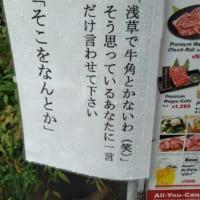"""牛角浅草店の""""自虐POP""""が大反響 「浅草で牛角はないわ(笑…"""