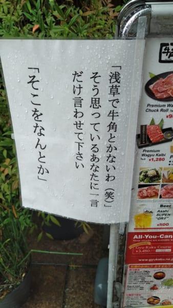 """牛角浅草店の""""自虐POP""""が大反響 「浅草で牛角はないわ(笑)」に「そこをなんとか」"""