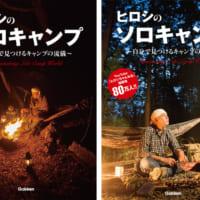 キャンプが好きすぎて山林まで買った芸人・ヒロシのキャンプ本 …