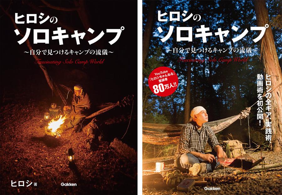キャンプが好きすぎて山林まで買った芸人・ヒロシのキャンプ本 予約殺到で初刷増刷を決定